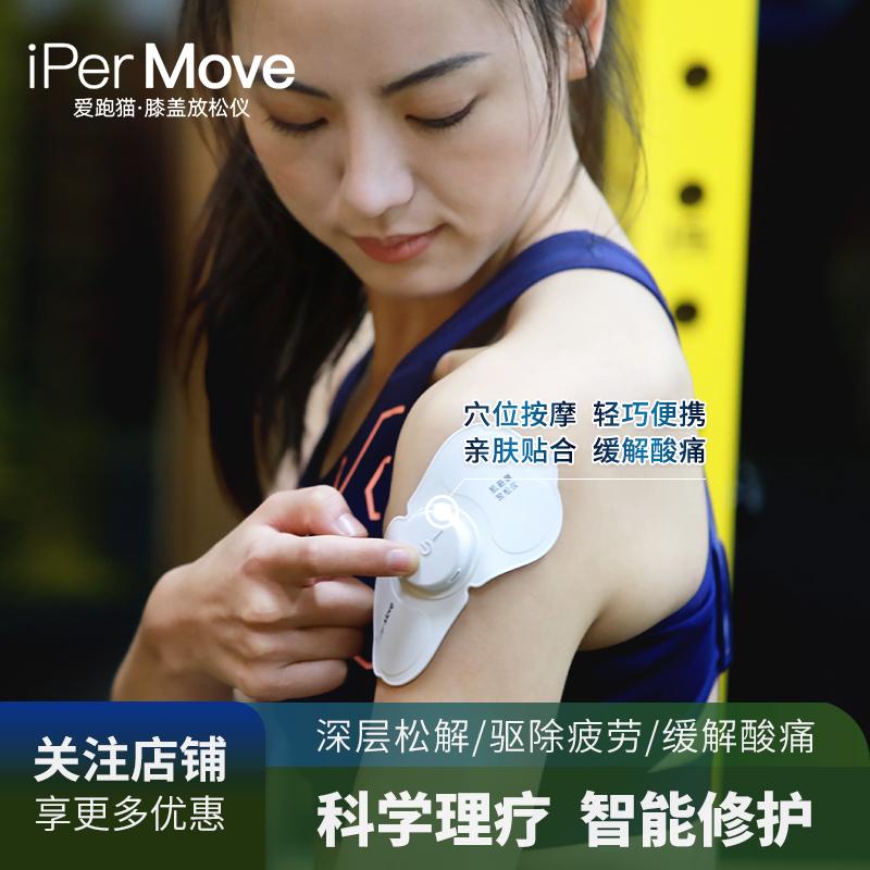 德国科技iPerMove电动筋膜贴超轻便携静音按摩器肌筋膜放松仪