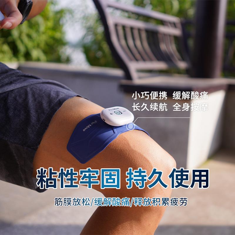 德国科技iPerMove二代电动筋膜贴超轻便携静音按摩器肌筋膜放松仪