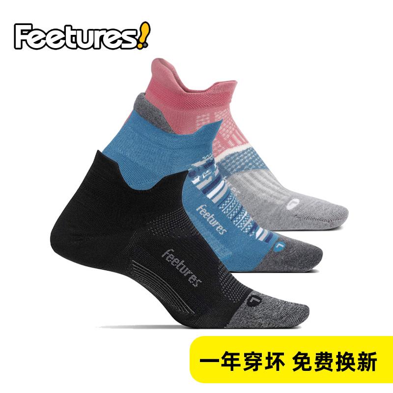 美国FEETURES跑步袜运动袜户外袜精英减缓冲专业马拉松男女袜子