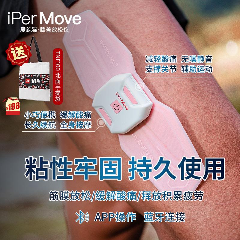 德国科技iPerMove三代电动筋膜贴超轻便携静音按摩器肌筋膜放松仪
